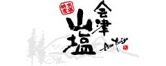会津山塩企業組合