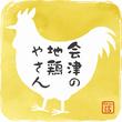 GAizu信 会津の地鶏やさん